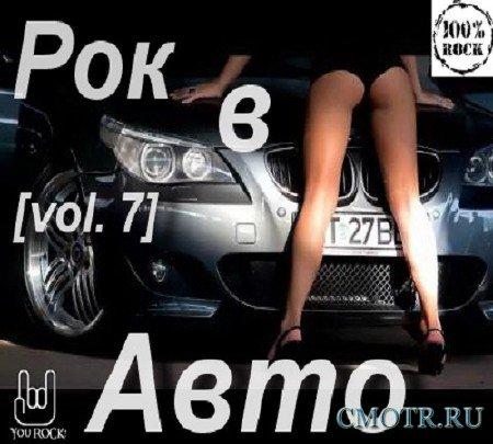 Рок в Авто vol.7 (2013)