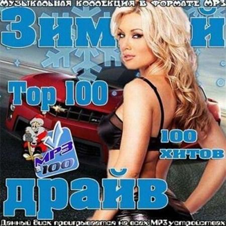 VA - Top 100 Зимний драйв (2013)