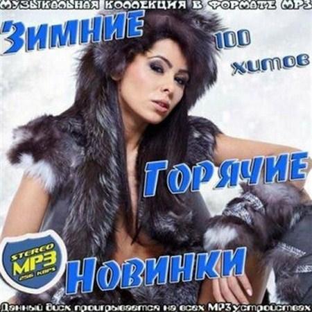 VA - Зимние Горячие Новинки (2013)
