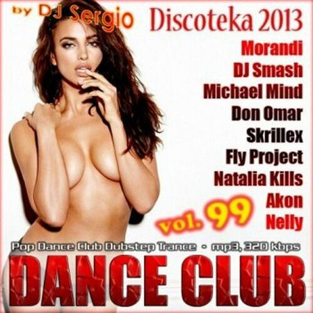 VA - Дискотека 2013 Dance Club Vol. 99 (2013)