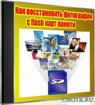 Как восстановить фотографии с flash карт памяти (2012) DVDRip