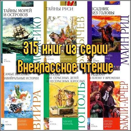 315 книг из серии Внеклассное чтение
