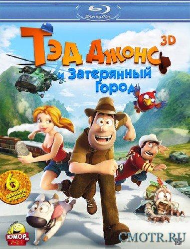 Тэд Джонс и Затерянный город 3D / Las aventuras de Tadeo Jones (2012/HDRip-AVC/1,37Гб)
