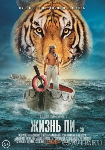 Жизнь Пи / Life of Pi (2012/TS_PROPER/1400Mb)