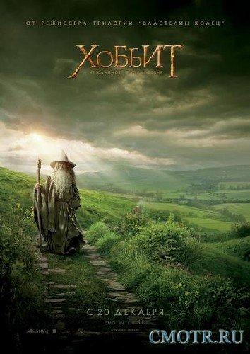 Хоббит: Нежданное путешествие / The Hobbit: An Unexpected Journey (2012) DVDScr-AVC
