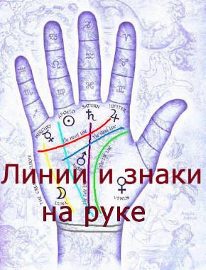 Линии и знаки на руке (Видеокурс)