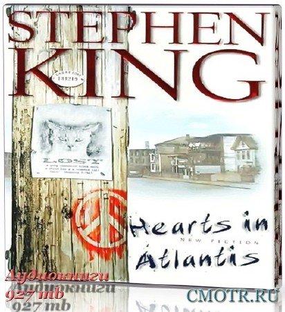 Сердца в Атлантиде (2012) (Стивен Кинг) (Мистика,аудиокнига)