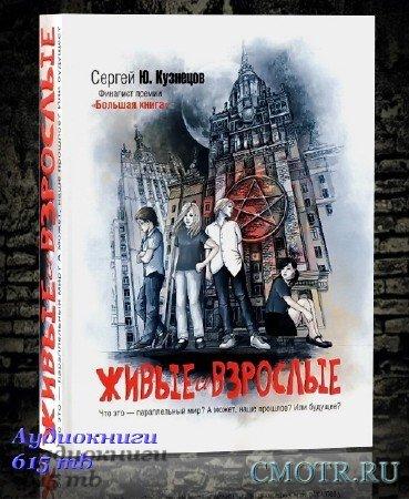 Живые и взрослые (2013) (Сергей Кузнецов) ( Мистика,аудиокнига)