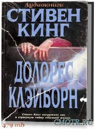Долорес Клейборн  (2012) (Стивен Кинг) (Мистика, аудиокнига)