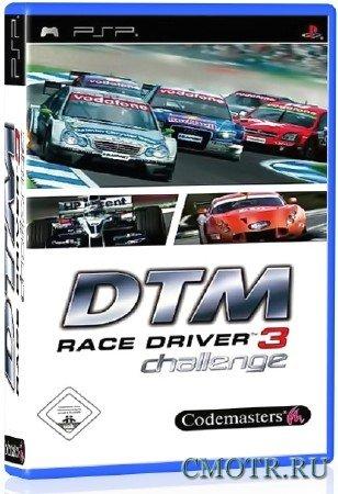 DTM Race Driver 3 Challenge (2007) (RUS) (PSP)