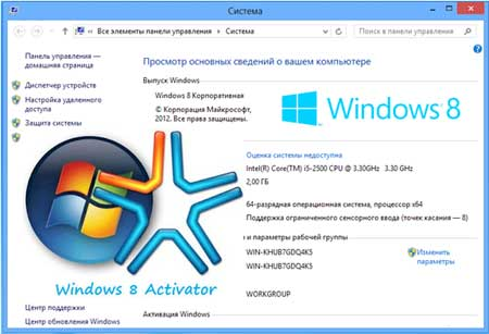 Активатор Windows 8 Loader v120810.1231