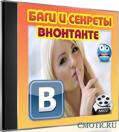 Баги и секреты ВКонтакте (2012) DVDRip