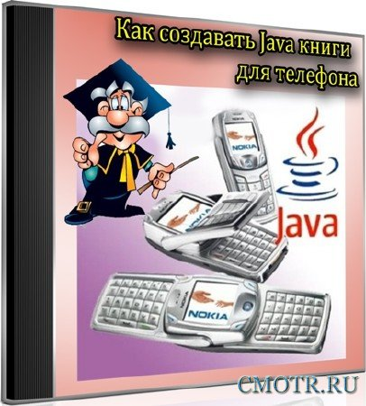 Как создавать Java книги для телефона (2012) DVDRip