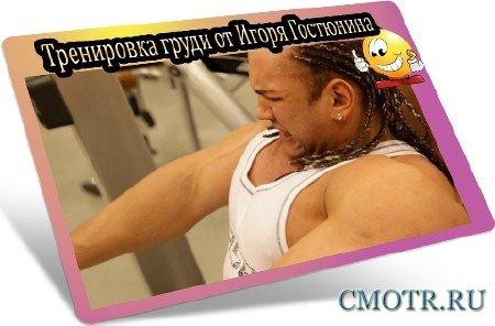 Тренировка груди от Игоря Гостюнина (2012) DVDRip