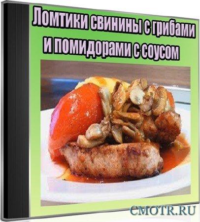 Ломтики свинины с грибами и помидорами с соусом (2012) DVDRip
