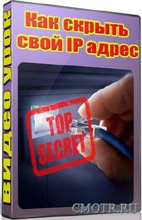 Как скрыть свой IP адрес (2012) DVDRip