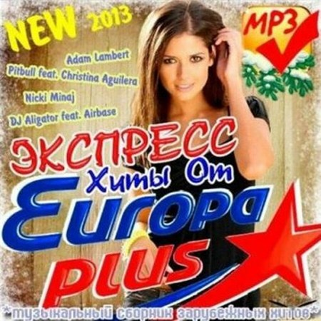 Экспресс Хиты От Европа Плюс (2013)