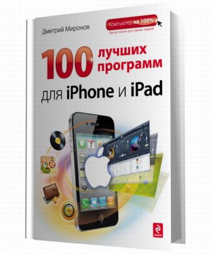 Д.А. Миронов - 100 лучших программ для iPhone и iPad