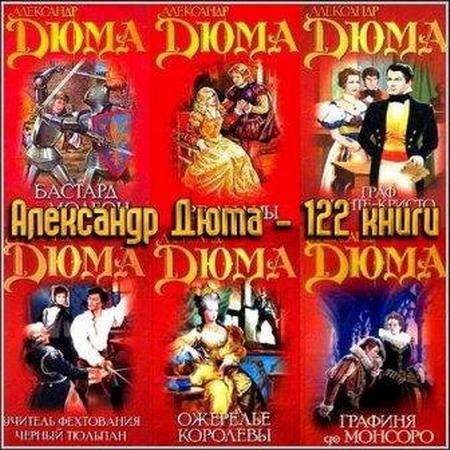 Александр Дюма - 122 книги