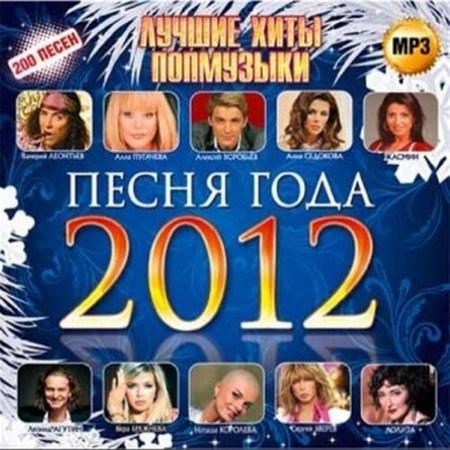 Песня года 2012. Лучшие хиты попмузыки (2013)