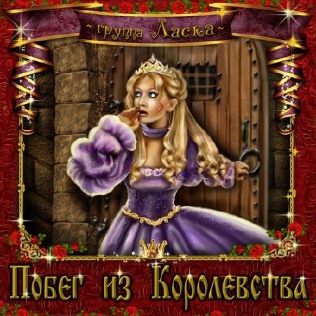 Ласка - Побег из Королевства (2012)