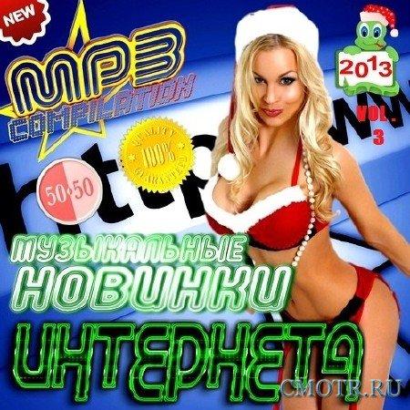 Музыкальные новинки интернета 50/50 Vol. 3 (2013)