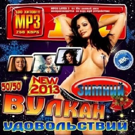 VA - Вулкан удовольствий зимний. Сборник 50/50 (2013)