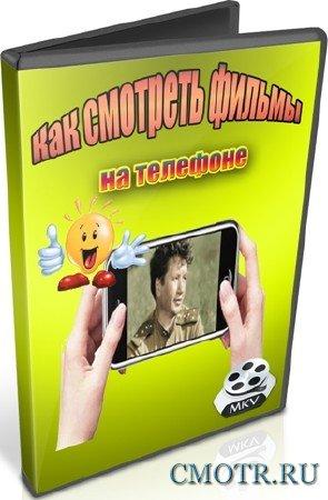 Как смотреть фильмы на телефоне (2012) DVDRip