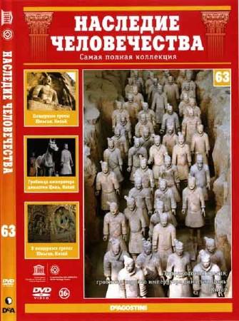 Наследие человечества. Выпуск 63: Гробница первого императора династии Цинь, Летний дворец, Пещерные гроты Юньган (2012) DVDRip