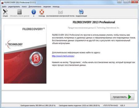 FileRecovery Pro 2013 5.5.3.1 (2013)