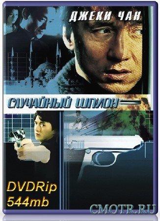 Случайный шпион / The Accidental Spy (2000) DVDRip