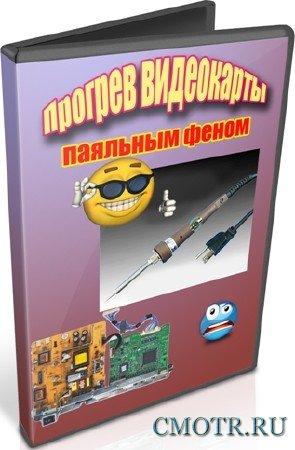 Прогрев видеокарты паяльным феном (2012) DVDRip