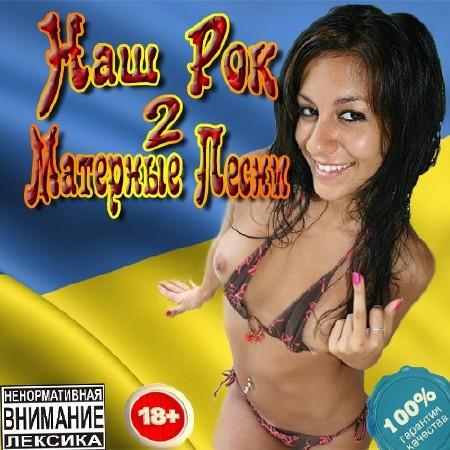 Наш Рок  Матерные Песни 2 (2013)