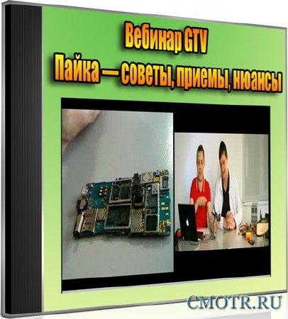 Вебинар GTV: Пайка — советы, приемы, нюансы (2012) DVDRip