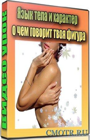 Язык тела и характер: о чем говорит твоя фигура (2012) DVDRip