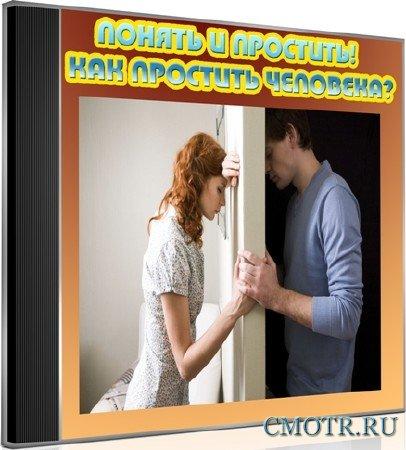 Понять и простить! Как простить человека (2012) DVDRip