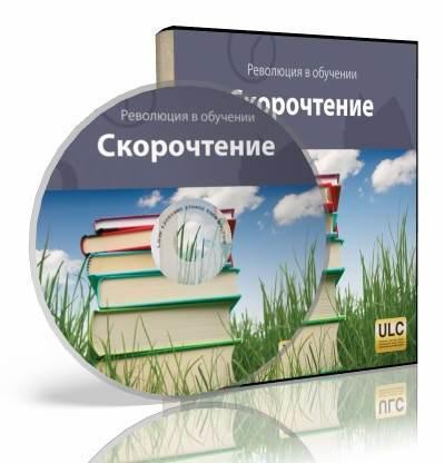 Исаак Регев - Революция в обучении - Скорочтение