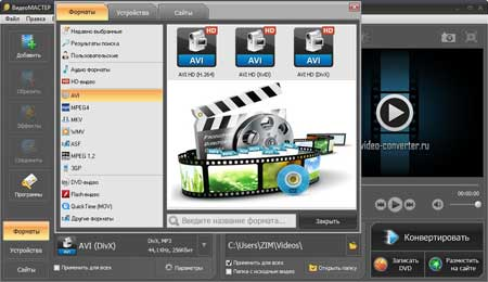 ВидеоМастер 3.15 (2013)