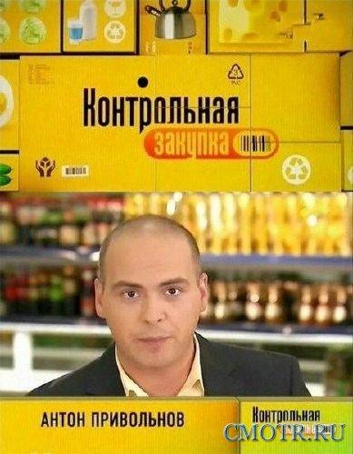 Контрольная закупка - Колбасный копченый сыр (эфир 16.01.2013) SATRip