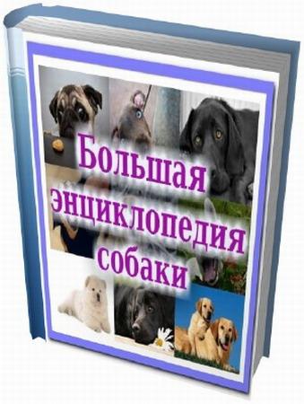 Большая энциклопедия собаки (192 тома)