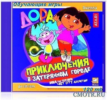 Дора: Приключения в затерянном городе (2002) PC