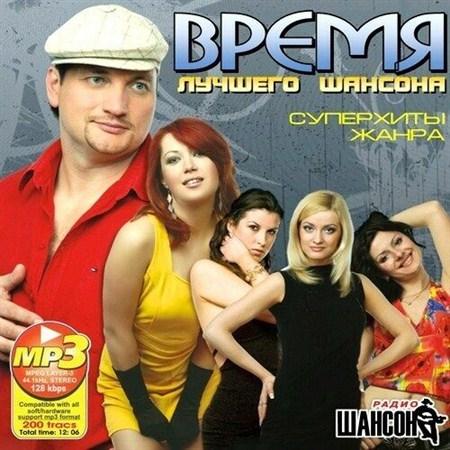 VA - Время лучшего шансона (2012)