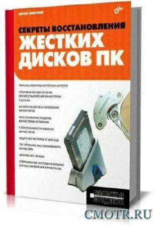 Технологии восстановления жестких дисков ПК
