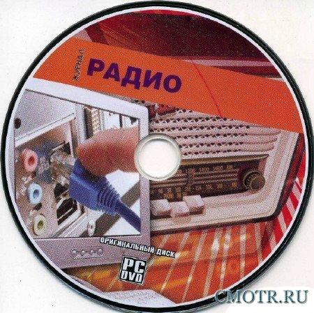 Журнал Радио за все года [1925-2011].