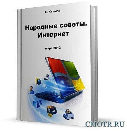 Народные советы. Интернет / А. Климов 2012