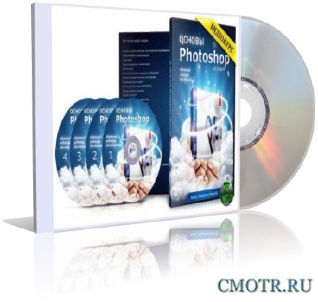 Основы Photoshop с нуля от А до Я или Освой Photoshop за 1 день! (2012) Видеокурс