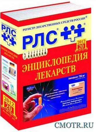 РЛС - Электронная энциклопедия лекарств / выпуск 20  2012