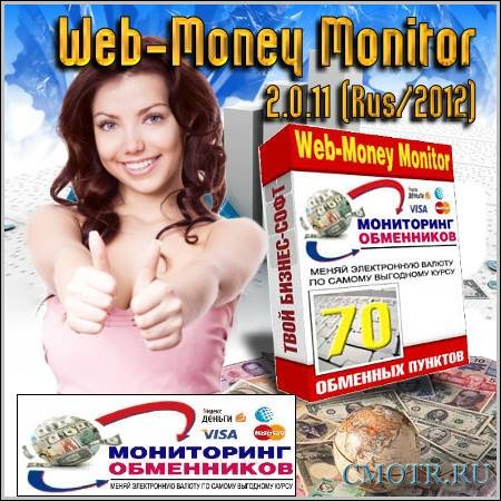 Web-Money Monitor 2.0.11 Portable Rus