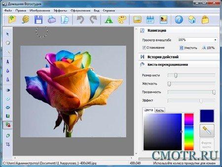 Домашняя Фотостудия 4.0 Portable RUS