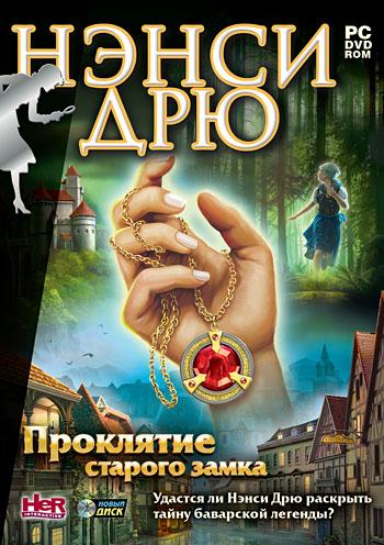 Нэнси Дрю Проклятие старого замка  (RUS) 2012
